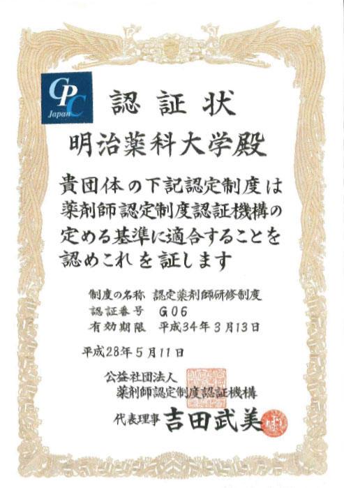 CPC認証状.jpg