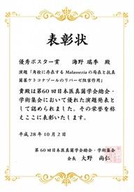 第60回日本医真菌学会総会学術集会優秀ポスター賞