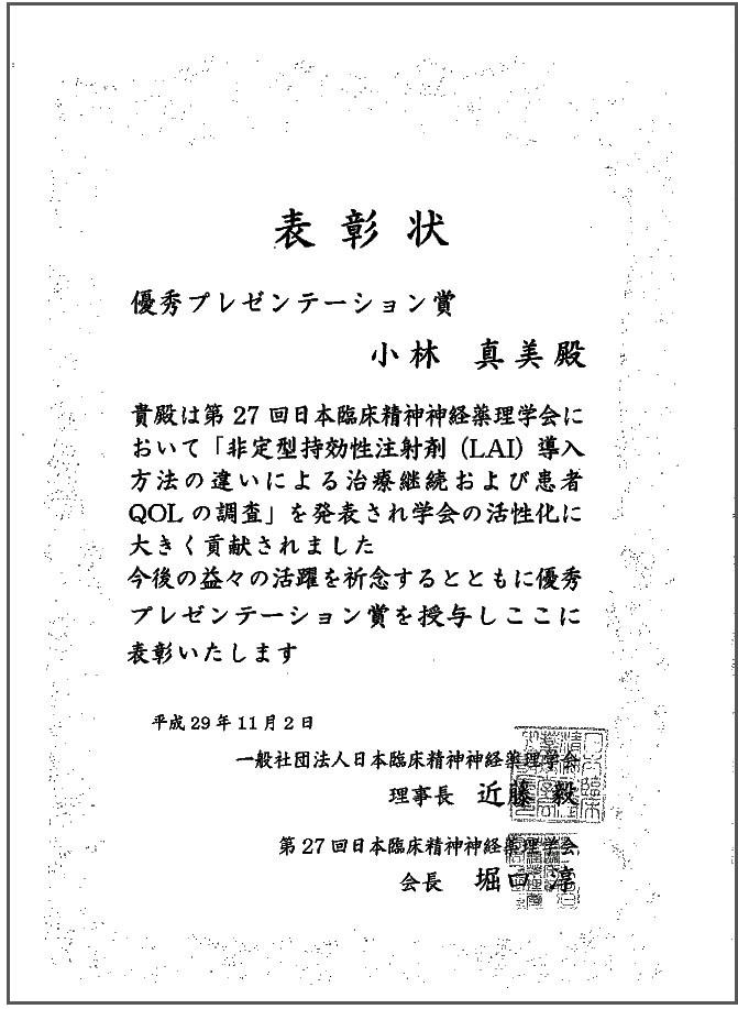 第27回日本臨床精神神経薬理学会