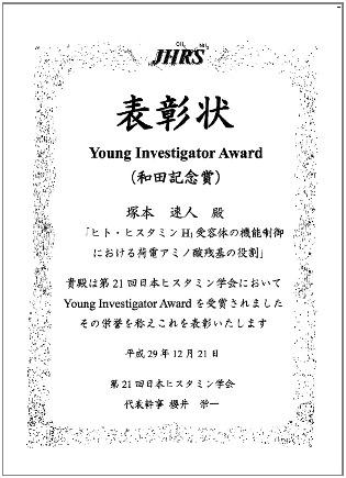 第21回日本ヒスタミン学会
