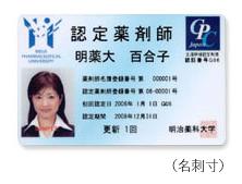 更新 認定 薬剤師 石川県薬剤師研修センター /